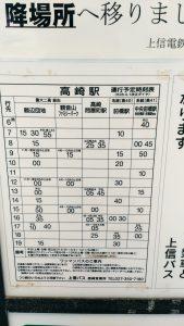 観音山ファミリーパーク行きの高崎駅西口の時刻表