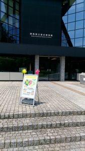 群馬の森の県立歴史博物館