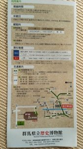 群馬県立歴史博物館の写真4