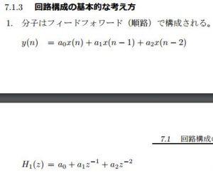 伝達関数から差分方程式に変換1
