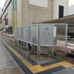 【写真付き】高崎駅改札外の喫煙所(東口・西口)の場所は?新幹線ホーム構内は禁煙?