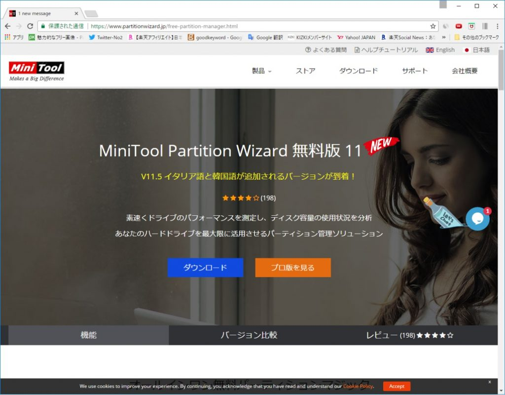 Minitool partition wizard4