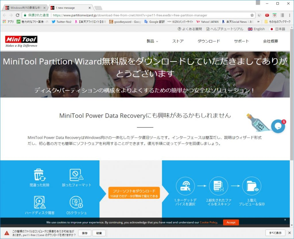 Minitool partition wizard5