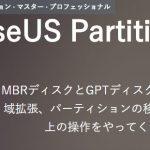 EaseUS Partition master Professinal(Trial Edition)でハードディスクドライブの空き容量を増やした方法!