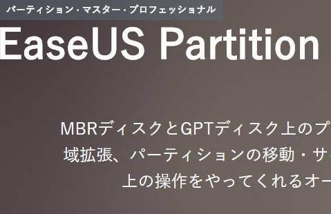EaseUS Partition master 1