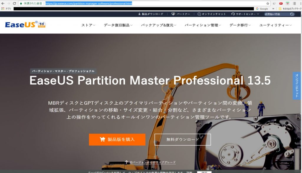 EaseUS Partition master 2