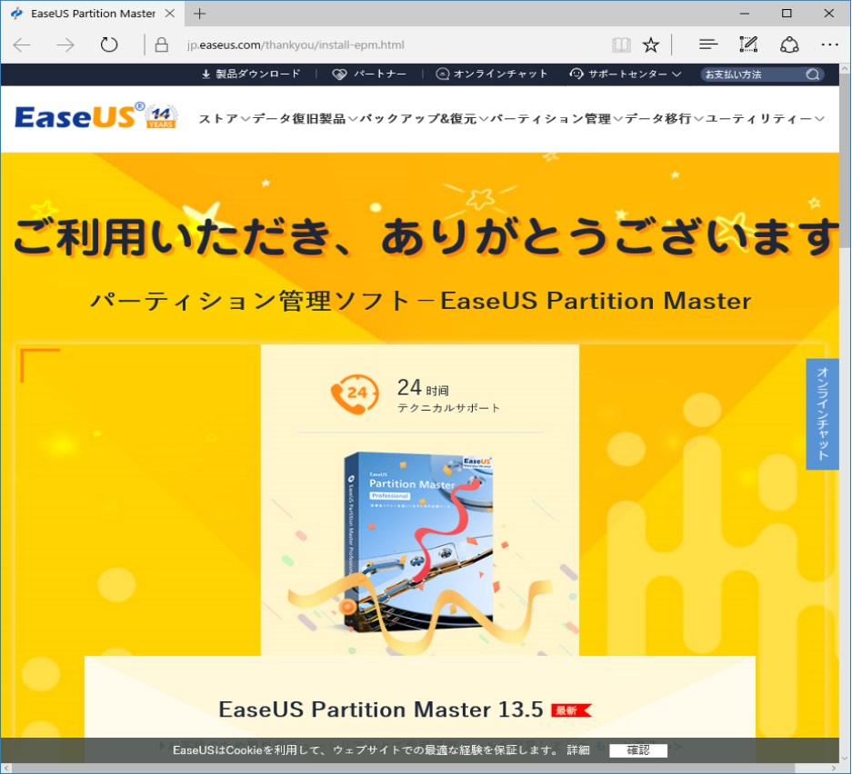 EaseUS Partition master 15
