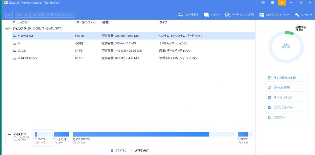 EaseUS Partition master 16
