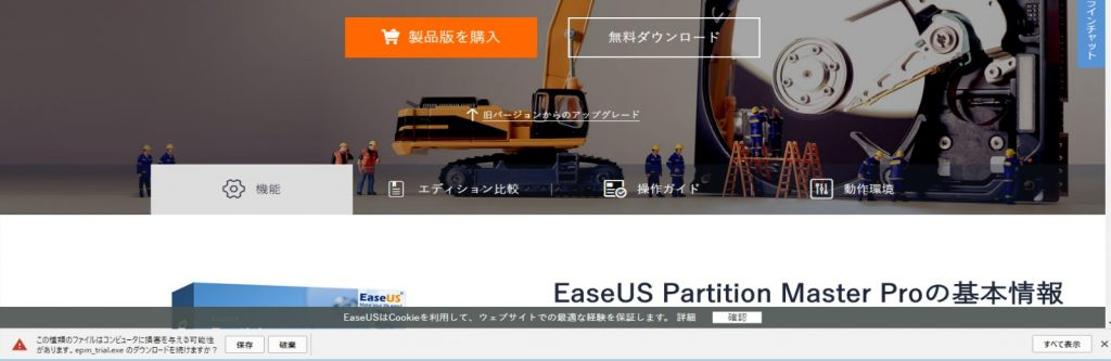 EaseUS Partition master 3