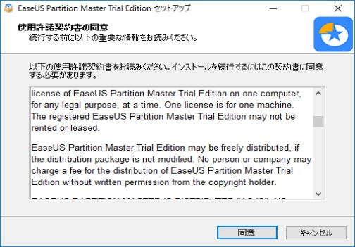 EaseUS Partition master 7