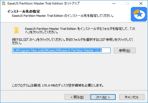 EaseUS Partition master 8