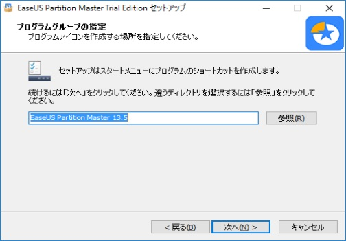 EaseUS Partition master 9