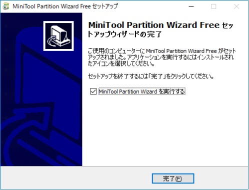 Minitool partition wizard17