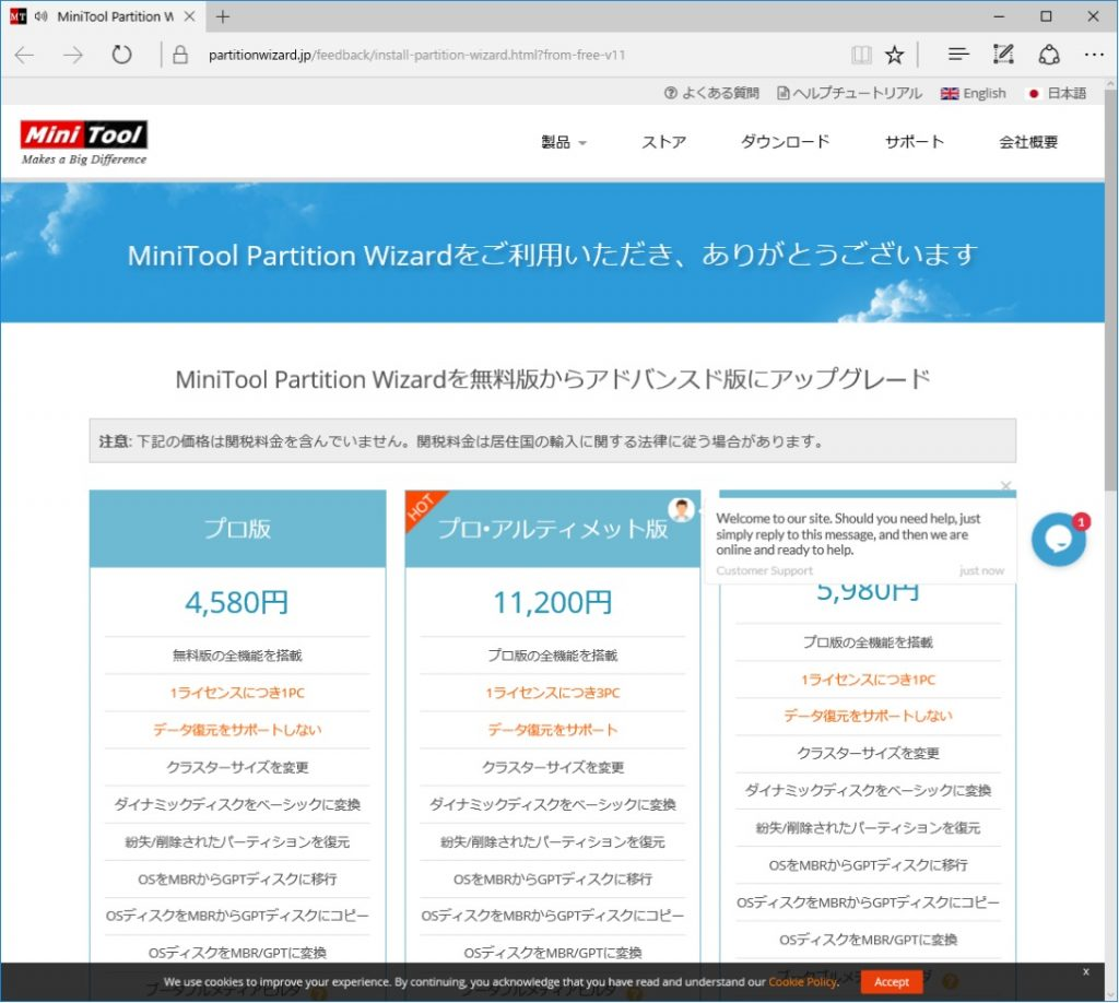 Minitool partition wizard18