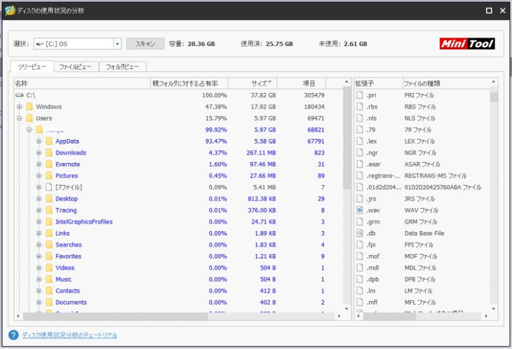 Minitool partition wizard23