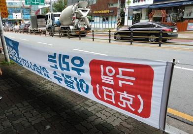 反日デモ横断幕4