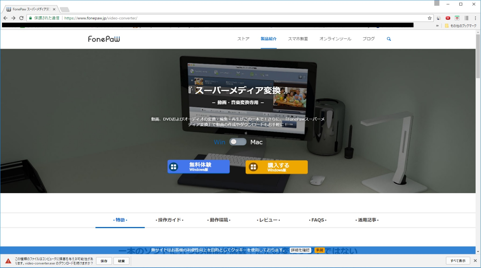 スーパーメディア変換2