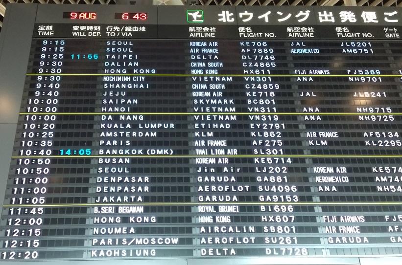 成田空港出国