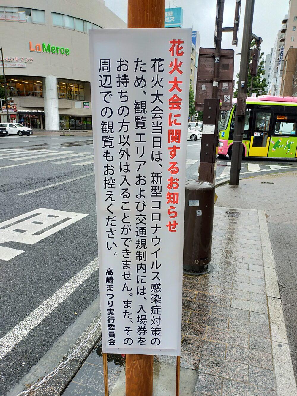 2021年高崎花火大会の注意書きの立て看板
