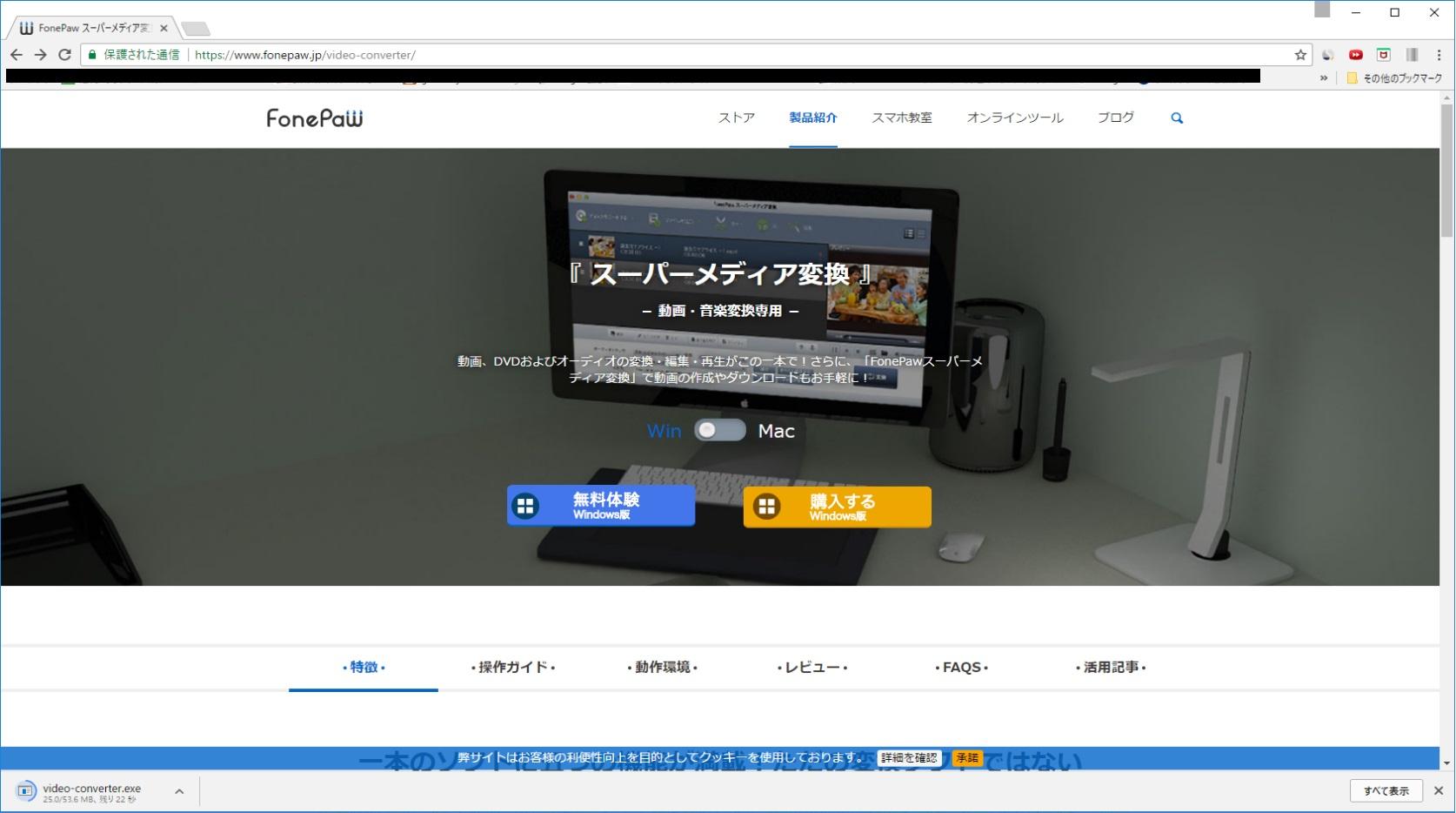 スーパーメディア変換3
