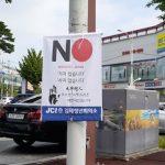 韓国旅行2019夏の反日体験・今の状況は危険なのか地方都市の体験談