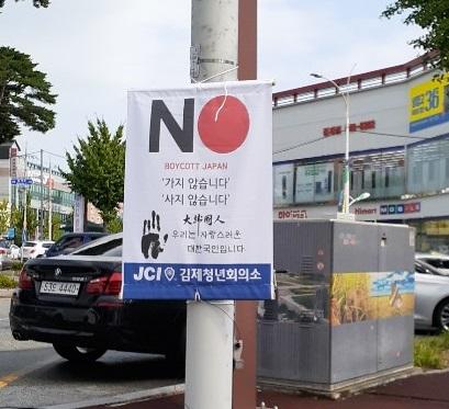 反日デモ横断幕2