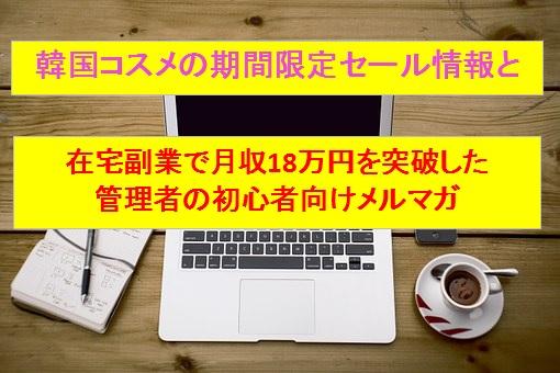 韓国コスメの最新セール情報とネットで稼ぐメルマガ