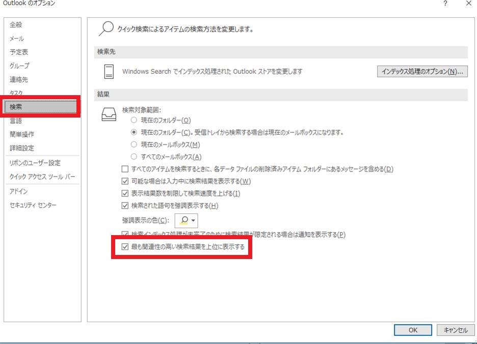 Outlookの検索で出てくる「上位の結果」を表示しない方法3