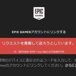 スイッチでフォートナイト(EpicGames)のアカウント登録時に「リクエストを重複して送ろうとしています」エラーの回避方法