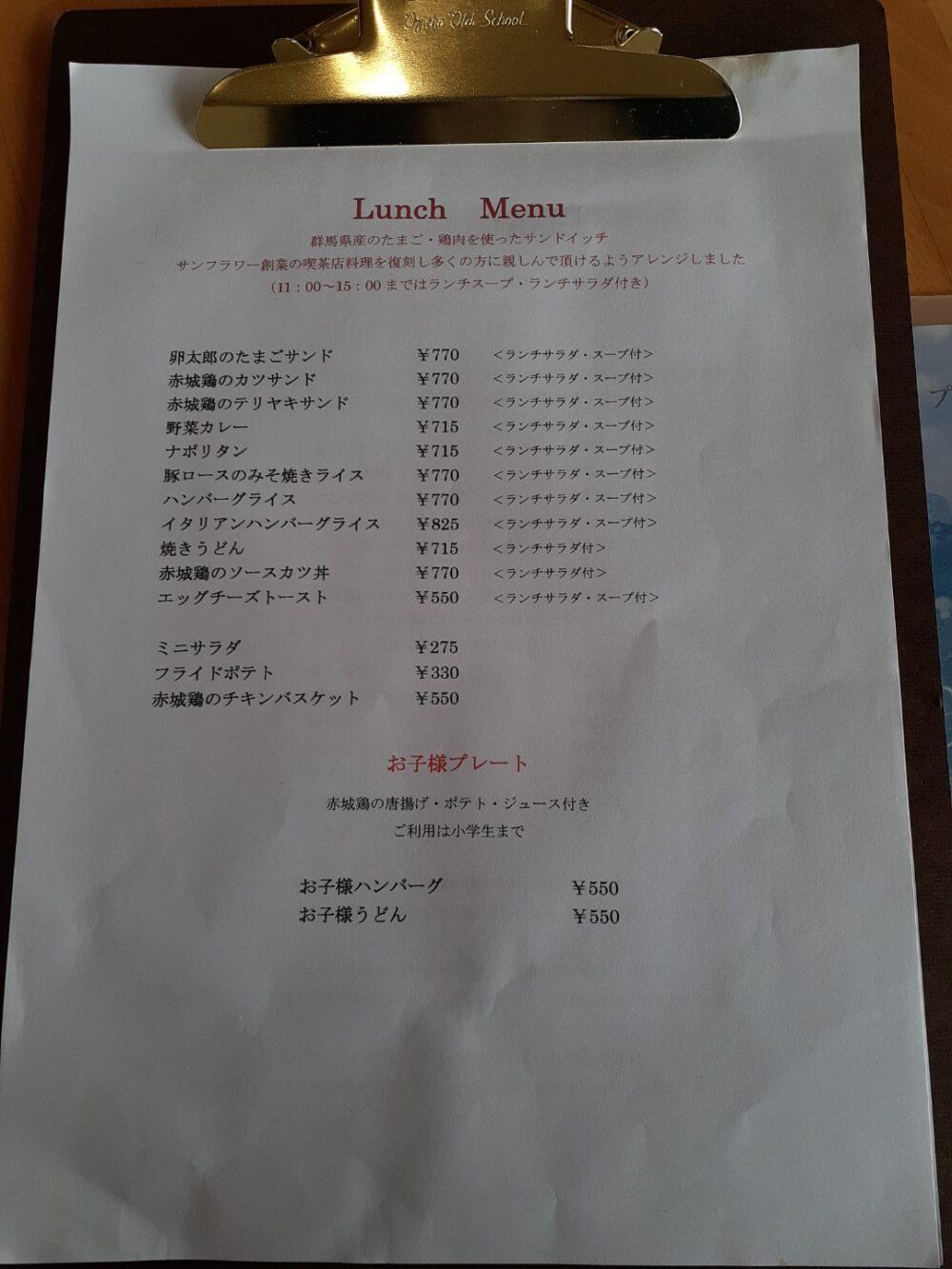 烏川かわなか緑の広場のカフェメニュー表