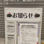 高崎駅みどりの窓口の営業時間はコロナ禍で短縮に!平日・土曜日曜祝日も