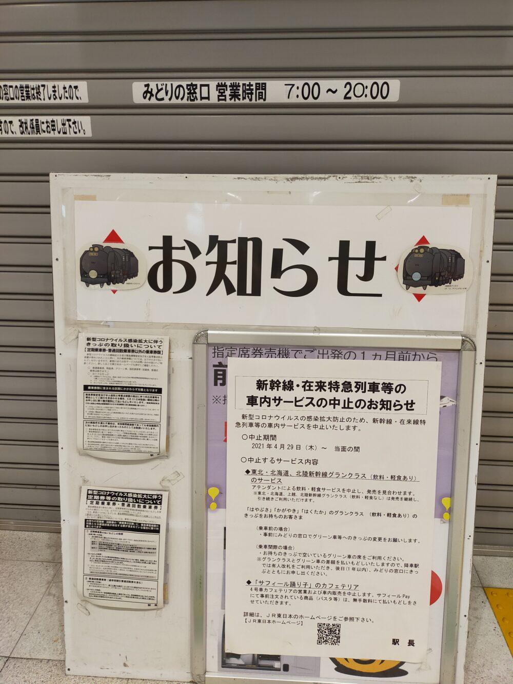 JR高崎駅のみどりの窓口営業時間