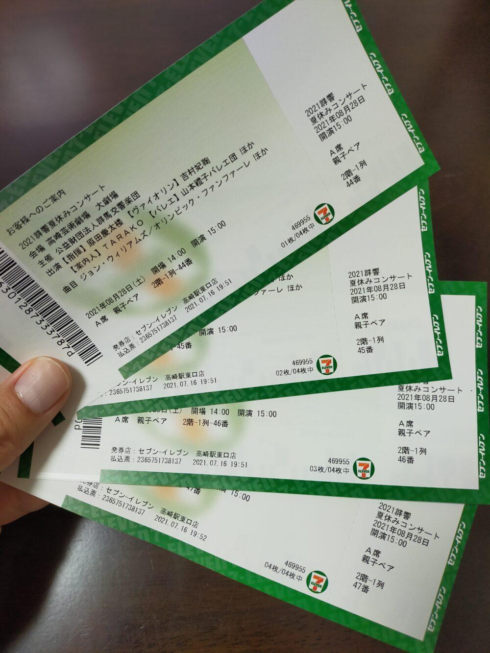 高崎芸術劇場の夏休みコンサートチケット