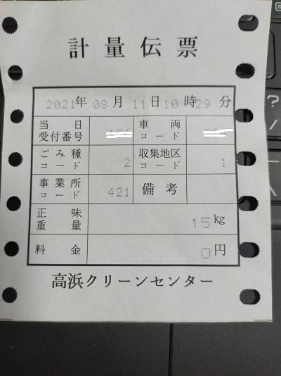 高浜クリーンセンター伝票