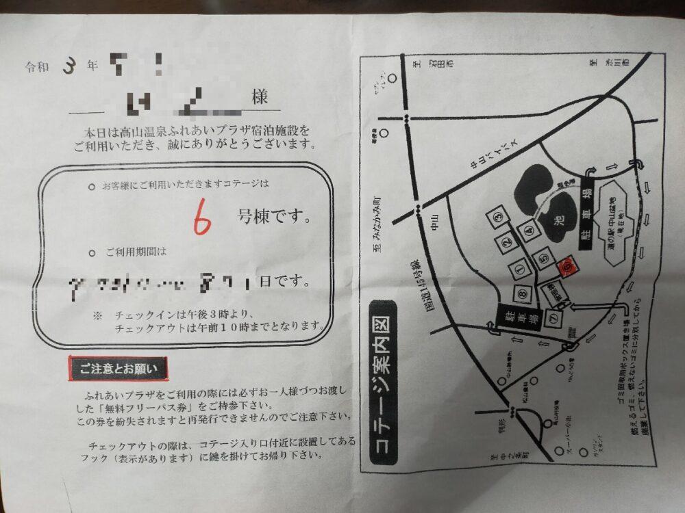 高山村宿泊コテージの案内図1