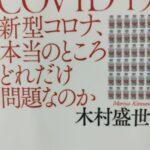 木村盛世さん評判の本「新型コロナ本当のところどれだけ問題なのか」を読んで無責任さに腹が立ってきた