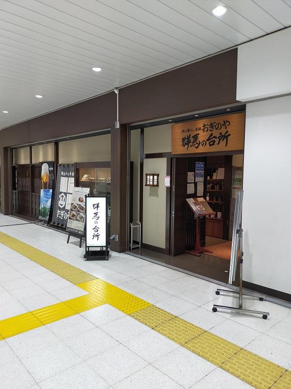 高崎駅のおぎのや峠の釜めし1