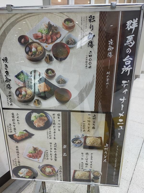 高崎駅のおぎのや峠の釜めし6